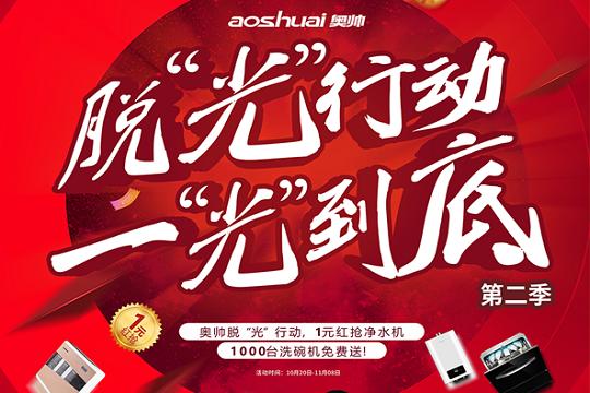 """奥帅第二季双十一脱""""光""""行动 一""""光""""到底活动来袭,1000台洗碗机免费送!"""