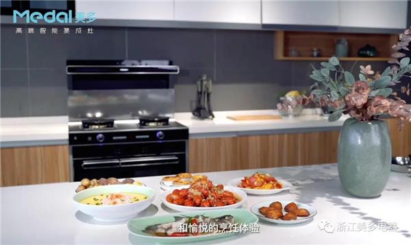 """乐享烹饪的""""王炸""""——美多语音蒸烤集成灶,想吃什么就和美多说!"""