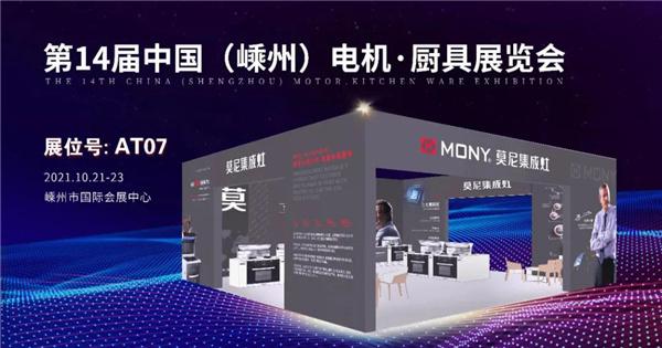 第十四届中国(嵊州)电机·厨具展览会,莫尼为您诠释全新潮流!