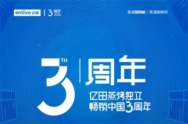 """屏幕比IPhone13 PRO更大!亿田集成灶开启国产厨电""""大""""时代!"""