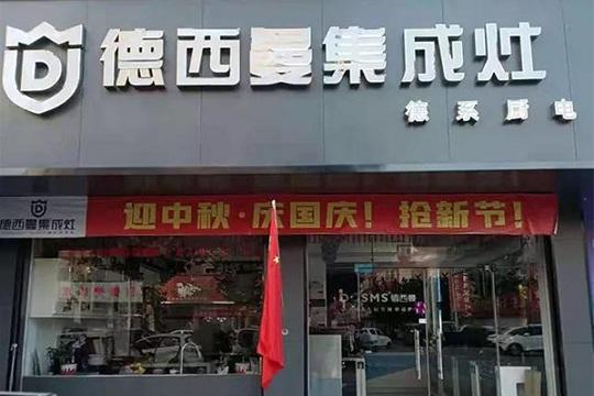 童心同行 年末冲刺 | 德西曼市场团队全程帮扶 鄢陵专卖店微信抢工厂2小时成交37单!