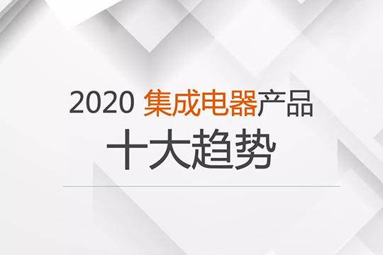 """2020集成电器产品十大趋势 集成行业""""大乱斗""""现端倪"""