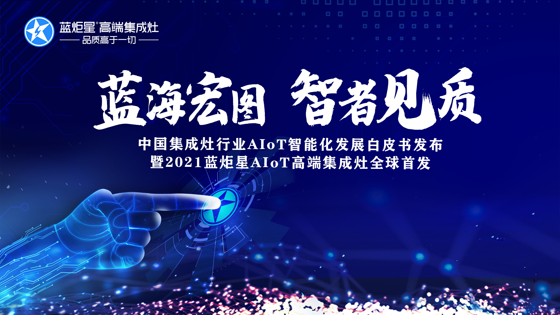 蓝海宏图,智者见质 | 蓝炬星AIoT智能集成灶新品发布会圆满结束!