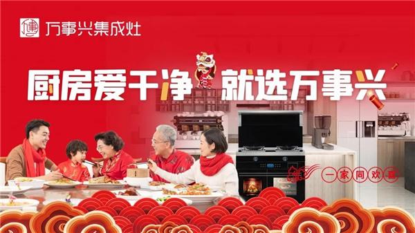 """元宵""""家""""节,万事兴集成灶让爱团圆!"""