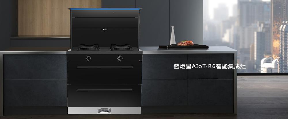"""开放式厨房的最佳""""搭档"""" ——蓝炬星AIoT` R6智能集成灶"""