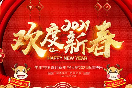 集成灶网2021春节放假通知