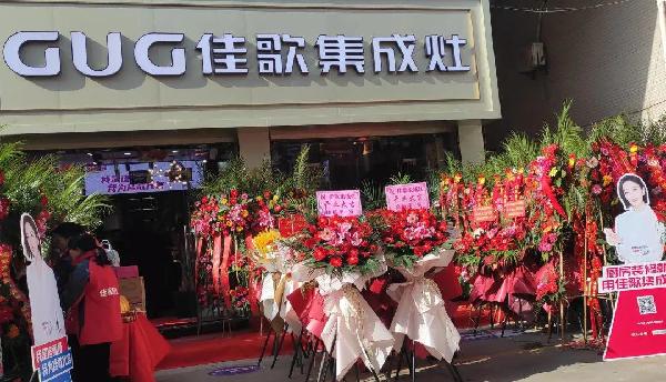 【牛气冲天】佳歌集成灶盐城专卖店盛大开业啦!