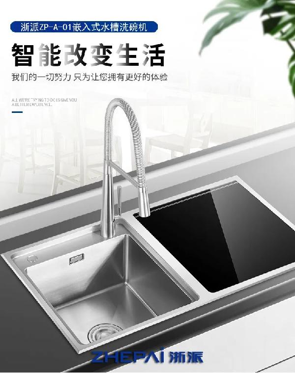 浙派水槽洗碗机