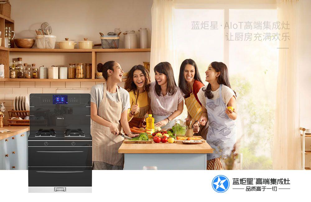 蓝炬星AIoT智能集成灶——中国智造新名片