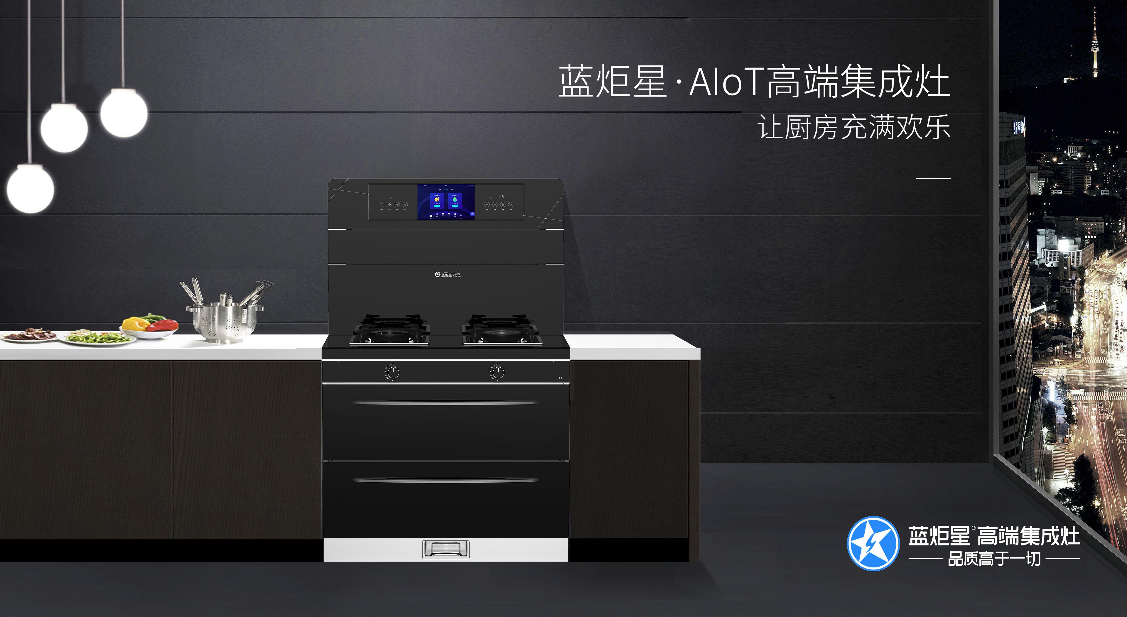 蓝炬星&周迅•2号plus——厨房的好搭档