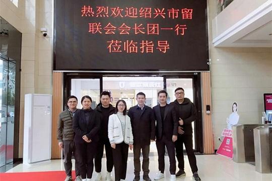 绍兴市留学生联谊会一行莅临佳歌集成灶参观指导!