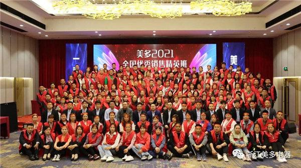 2021全国优秀销售精英班培训大会