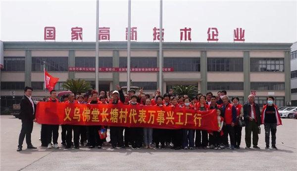 50余户来自义乌的VIP贵宾家庭齐聚万事兴工厂