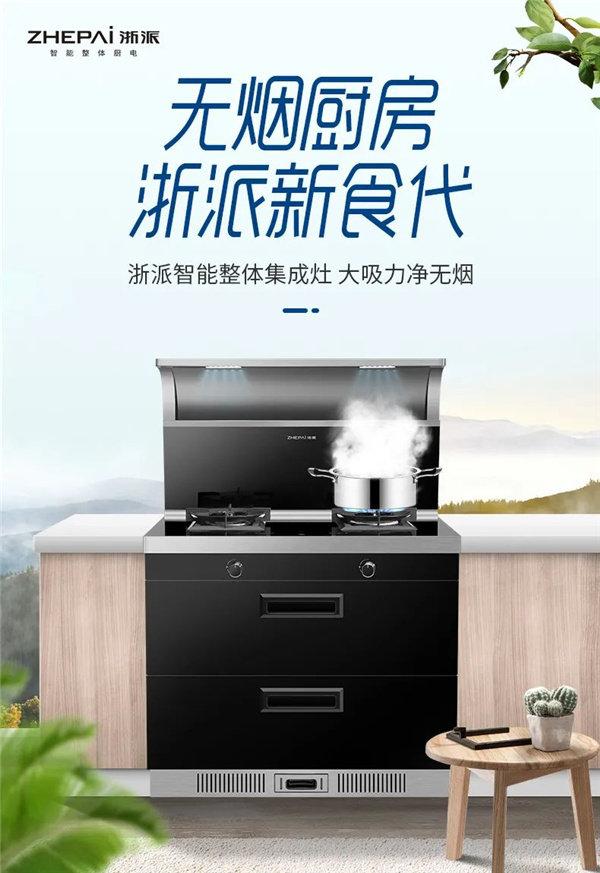 浙派Z6消毒柜款集成灶