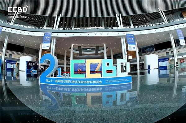 2021中国成都建博会