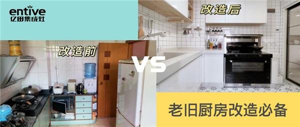"""老旧厨房改造必备亿田集成灶!""""小""""户型厨房也能有""""大""""空间!"""
