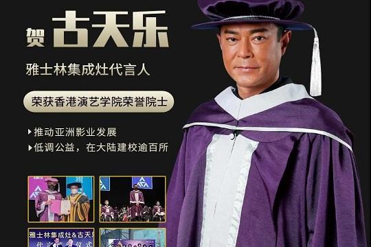 恭喜雅士林集成灶代言人古天乐先生荣获香港演艺学院荣誉院士