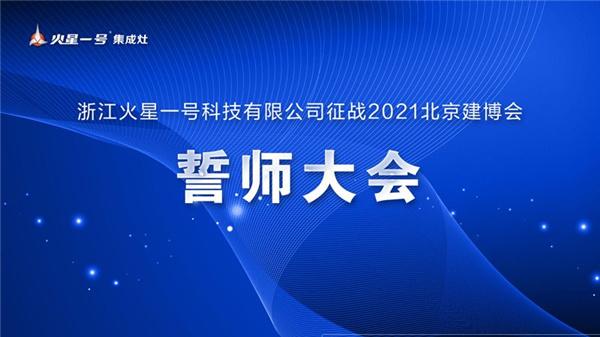 火星一号集成灶誓师大会丨北京,我们来了!