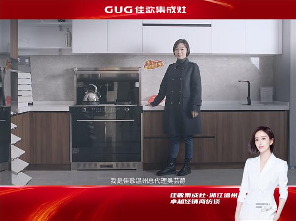 【大商说】佳歌温州总代理吴芸静:我坚信自己的选择!