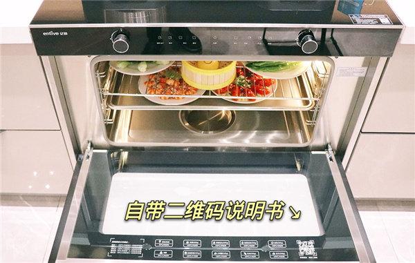 亿田D5ZK蒸烤一体集成灶