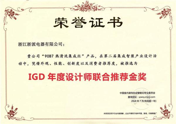 浙派集成灶荣誉证书