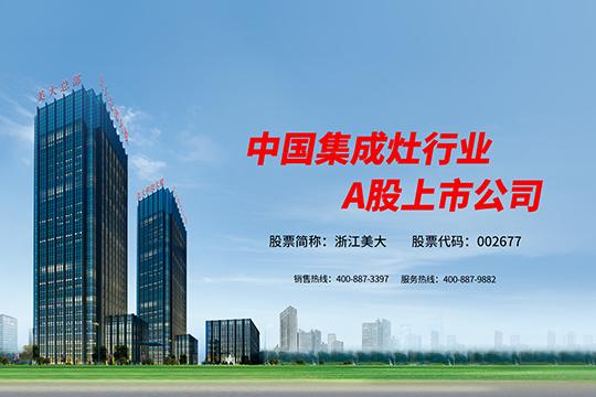 浙江美大2021Q1预计净利同比增长370%-400% 保持行业龙头地位