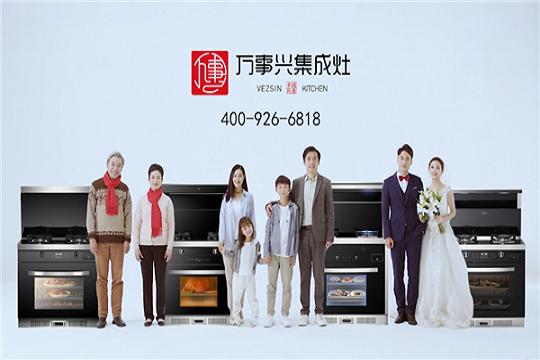 强强联合!万事兴集成灶广告登陆CCTV,霸气开播!