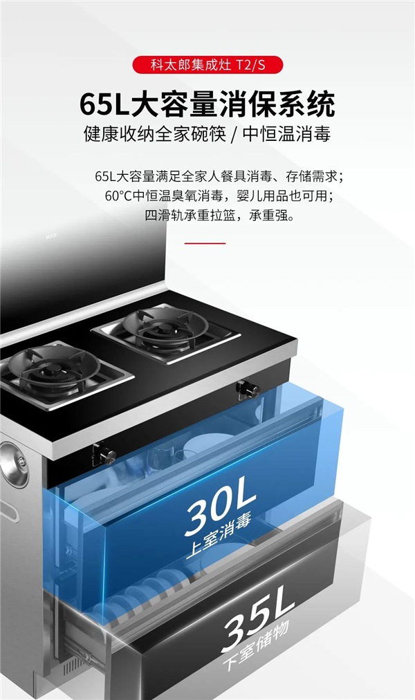 科太郎T2/S消毒柜款集成灶拥有65L大容量消保系统