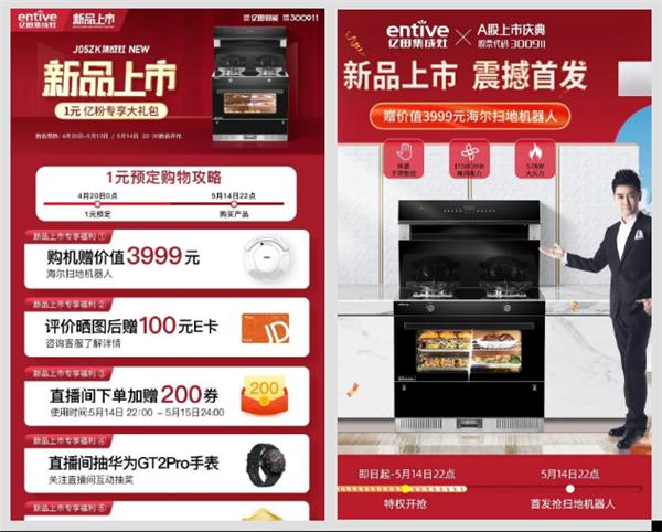 """亿田""""挥手智控""""J05全系新品上市发布会"""