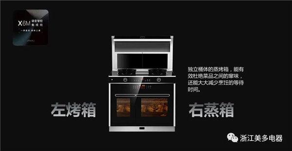 左烤箱右蒸箱款语音集成灶