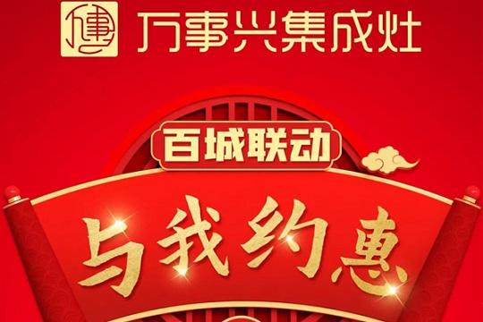 【百城联动,与我约惠】万事兴集成灶云南站五一爆单!