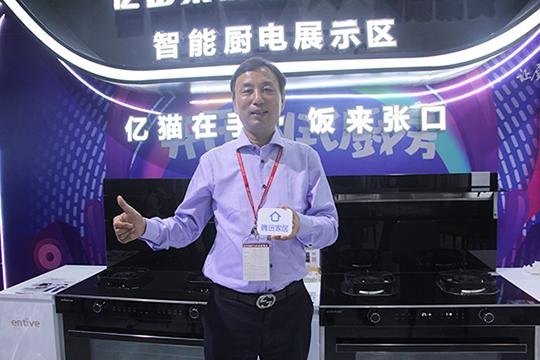 亿田董事长孙伟勇:集成灶产业的未来是智能整体厨房