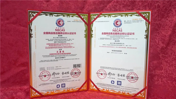 《NECAS全国商品售后服务达标认证证书》
