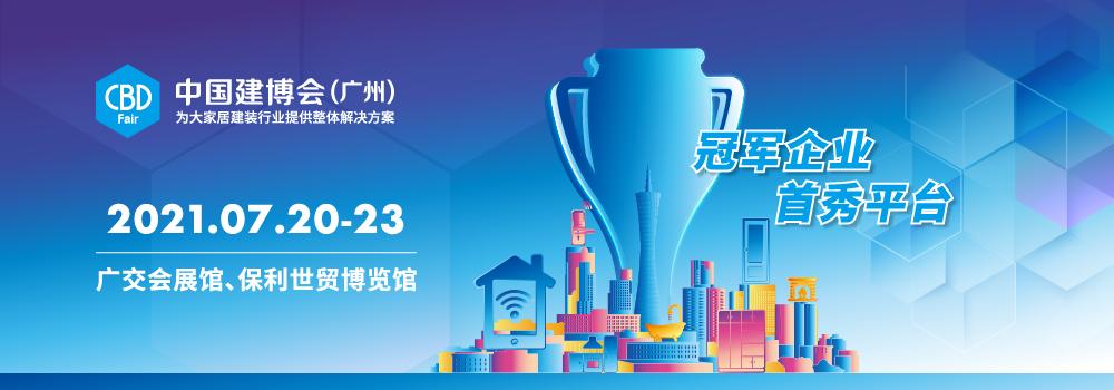 2021中国建博会(广州)冠军企业 首秀平台