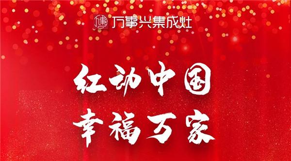 """万事兴集成灶""""红动中国 万家幸福""""招商大会圆满落幕!"""