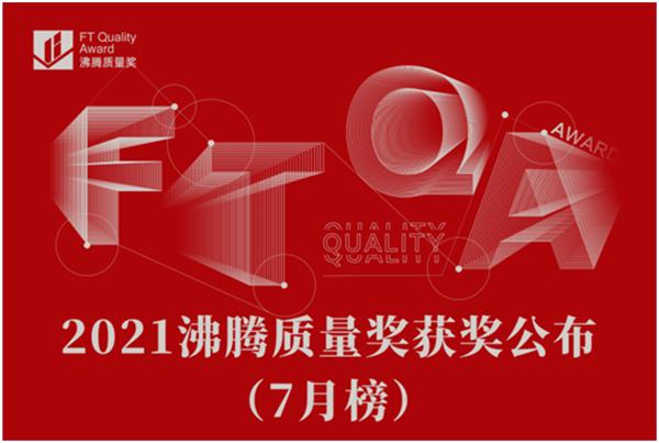 """实力认证!科大集成灶斩获2021""""燃烧性能优+奖""""、""""沸腾质量奖""""!"""