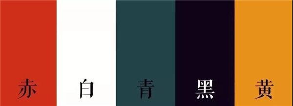 传统文化五正色