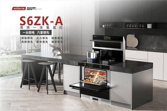 一台厨电,六重领先,亿田新品S6ZK真正满足厨房的三大需求