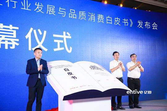 亿田智能联合奥维云网发布《2021中国蒸烤独立式集成灶行业发展与品质消费白皮书》
