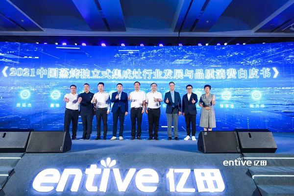 《2021中国蒸烤独立式集成灶行业发展与品质消费白皮书》正式启动