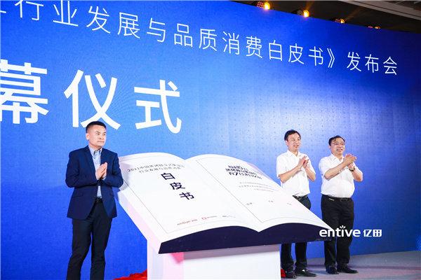 发布《2021中国独立集成灶行业发展与品质消费白皮书》
