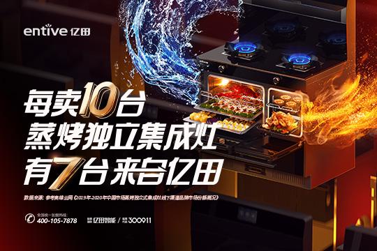 每卖10台蒸烤独立集成灶,有7台来自亿田!《2021中国蒸烤独立集成灶白皮书》发布!