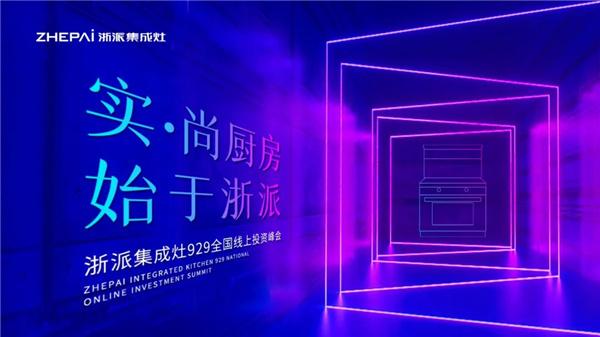 浙派集成灶丨929全国线上投资峰会