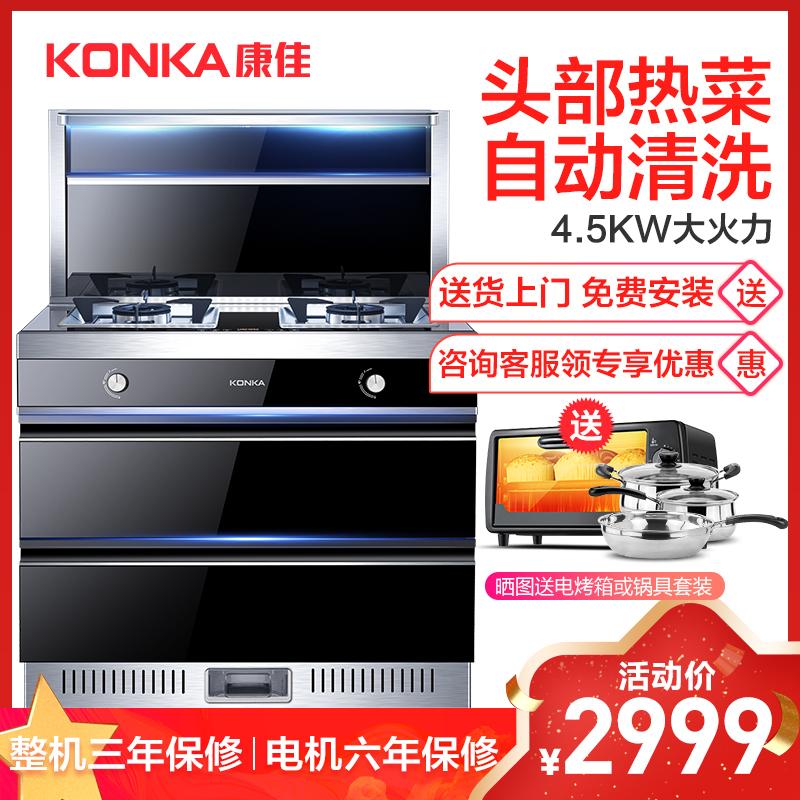 康佳 KD01厨房环保灶 侧吸抽油烟机燃气灶消毒柜