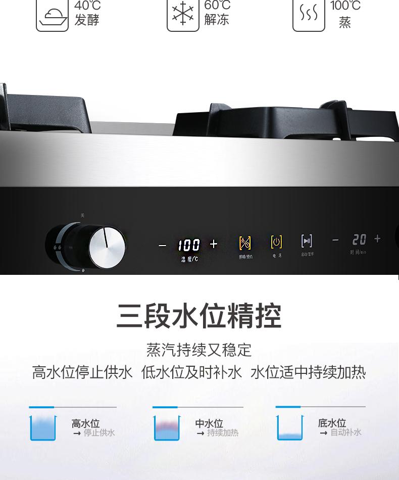 美大MJ-ZP00集成灶蒸箱款三段水位精控
