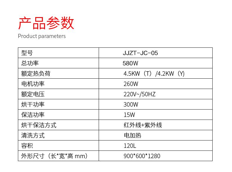美大速风集成灶JC05产品参数