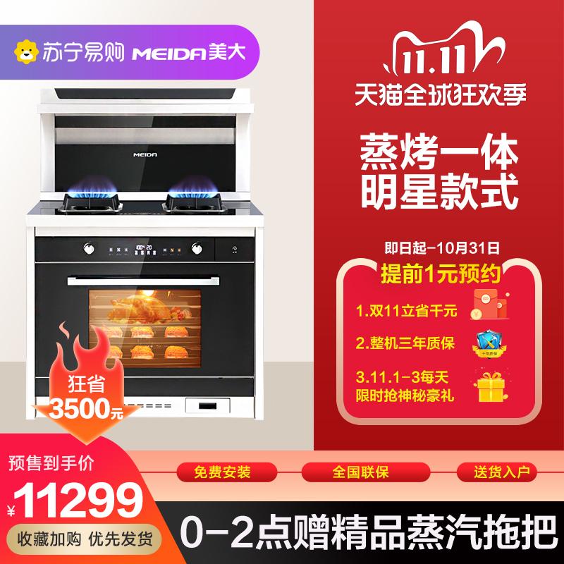 美大X9-ZK蒸烤一体/G6Z蒸箱款集成灶