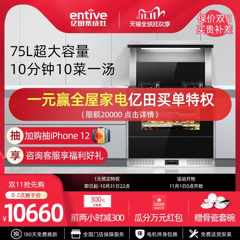 亿田Z8G蒸箱集成灶