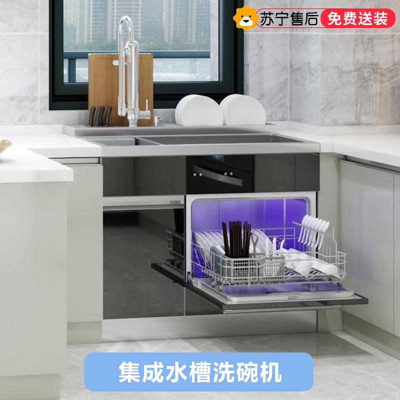 霸帝集成水槽洗碗机