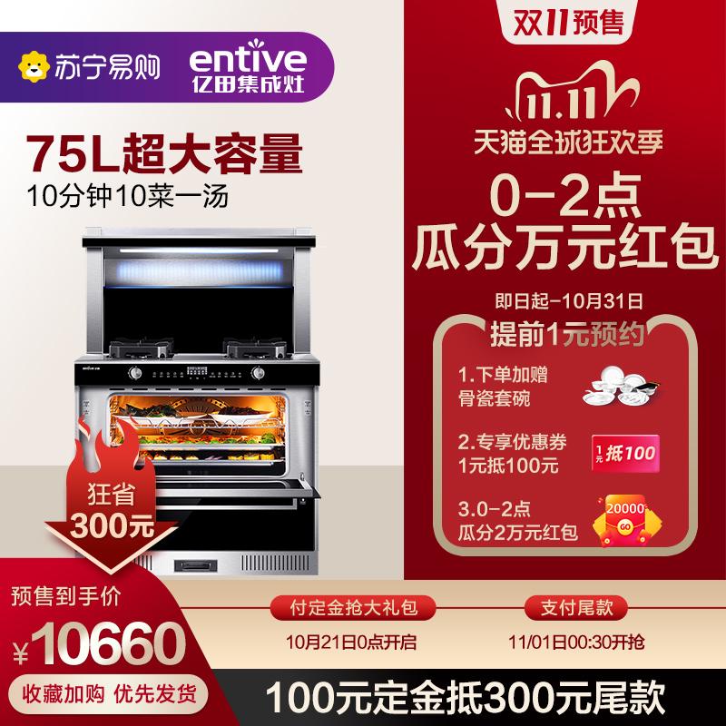 亿田Z8G蒸箱家用集成灶